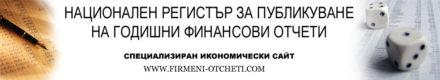 FIRMENI-OTCHETI.COM – Публикуване на годишни финансови отчети ГФО в икономически сайт и публикуване в търговския регистър